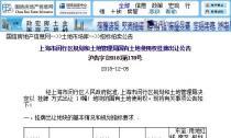 1月7日闵行区土拍:出让201817801号地块 总面积21420.6平方米