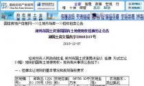 1月14日郑州市土拍:以总起始价14.93亿出让2宗商住用地