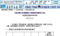 1月17日长春市土拍:出让220105006011GB00115号商住用地 总面积50730平方米