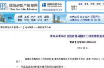 2月12日青岛市黄岛区土拍:以起始价467.688万元出让HD2019-3015地块