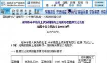 3月4日中牟县土拍:以起始价1699.5987万元出让牟政出【2018】123号(网)住宅用地