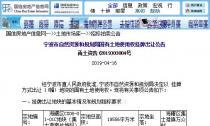 5月17日宁波市海曙区土拍:出让海曙区CX08-01-01C地块 起始价8630元/建筑平方米