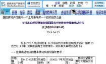 5月23日长沙市土拍:以起始价1.7亿元出让[2019]长沙市024号地块