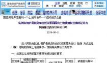 7月12日杭州市桐庐县土拍:以起始价19940万元出让城南街道杭黄铁路安置区块c区块地块