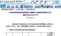 7月15日杭州市土拍:出让萧政工出(2019)11号地块,总面积25986平方米