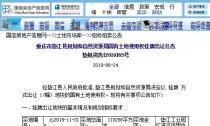 7月22日重庆市垫江县土拍:以起始价1323.46万元出让dj2019-11-014号地块