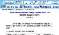 8月23日广州市番禺区土拍:以起始价3476.2245万元出让2019kj01130045地块