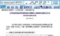 9月12日天津市北辰区土拍:以起始价5104万元出让津辰风(挂)g2019-008号地块