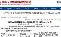 10月30日四平市土拍:起始价3.96亿出让SP2019-26地块,总面积134449.89平方米