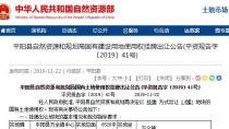 12月25日温州平阳县土拍:起始价788万元出让平阳县万全镇中心区A35-1地块