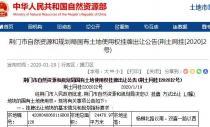 2月20日荆门市土拍:起始价4771万元出让420804006011GB00126地块