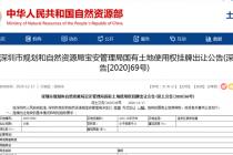 1月15日深圳市土拍:將以起始價66500萬元出讓A002-0082地塊