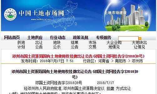 邓州市土拍.jpg