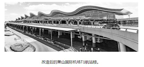 萧山机场T1航站楼.png