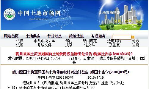 陇川县.jpg