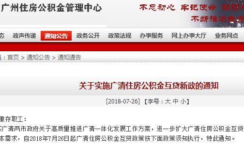广州公积金公告1.jpg