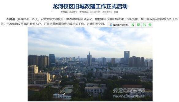 龙河校区旧城改造图片.jpg