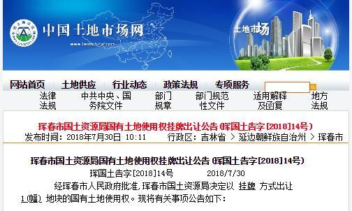 珲春市政府公告.jpg
