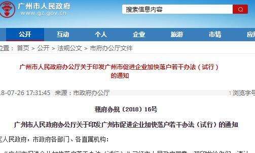 广州市政府公告.jpg