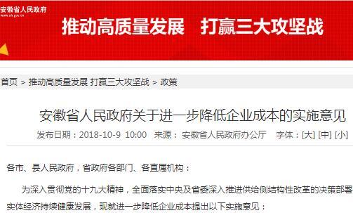 安徽新政.jpg