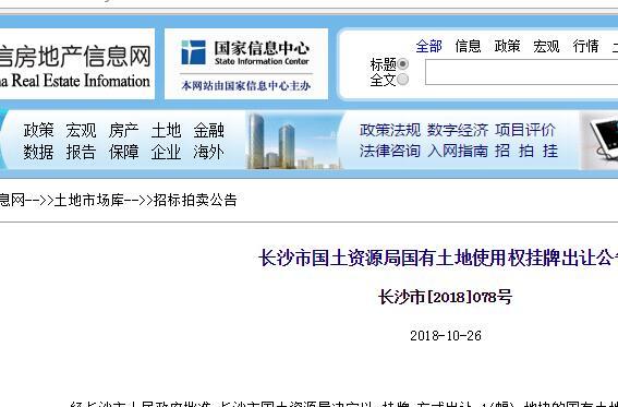 长沙市土拍.jpg