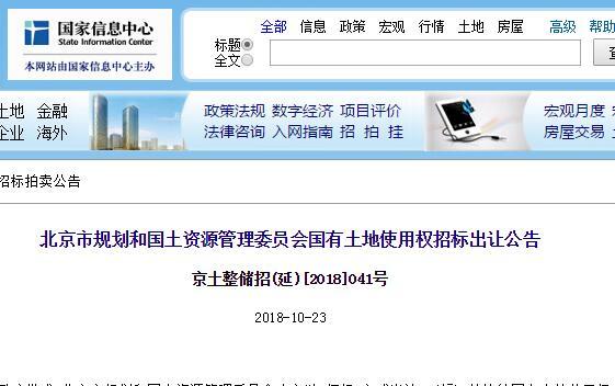 北京市土拍.jpg