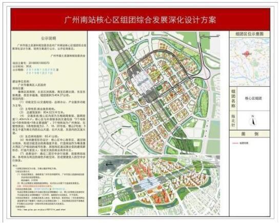 广州南站核心区.jpg