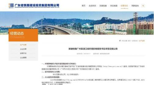 广东省铁路建设.jpg