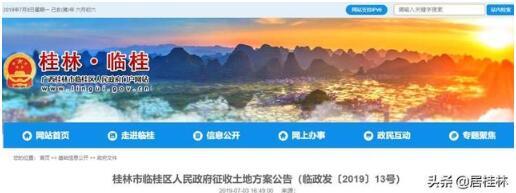 桂林市临桂区人民政府征收土地方案公告.jpg