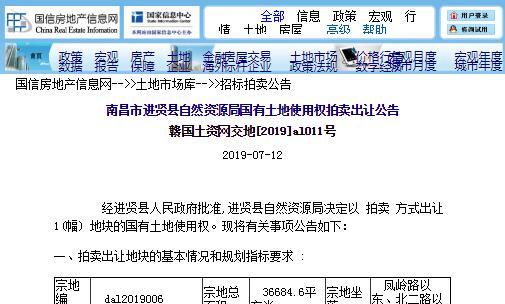赣国土资网交地[2019]al011号.jpg