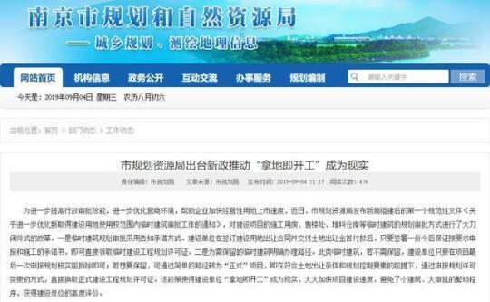 南京市规划和自然资源局网站截图.jpg