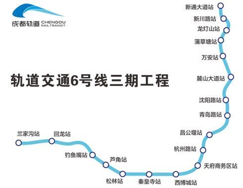 成都地铁6号线三期线路图.jpg