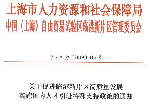 上海临港新政.jpg
