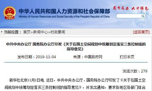 中国政府网.jpg